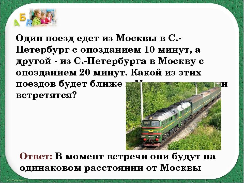 Один поезд едет из Москвы в С.-Петербург с опозданием 10 минут, а другой - из...