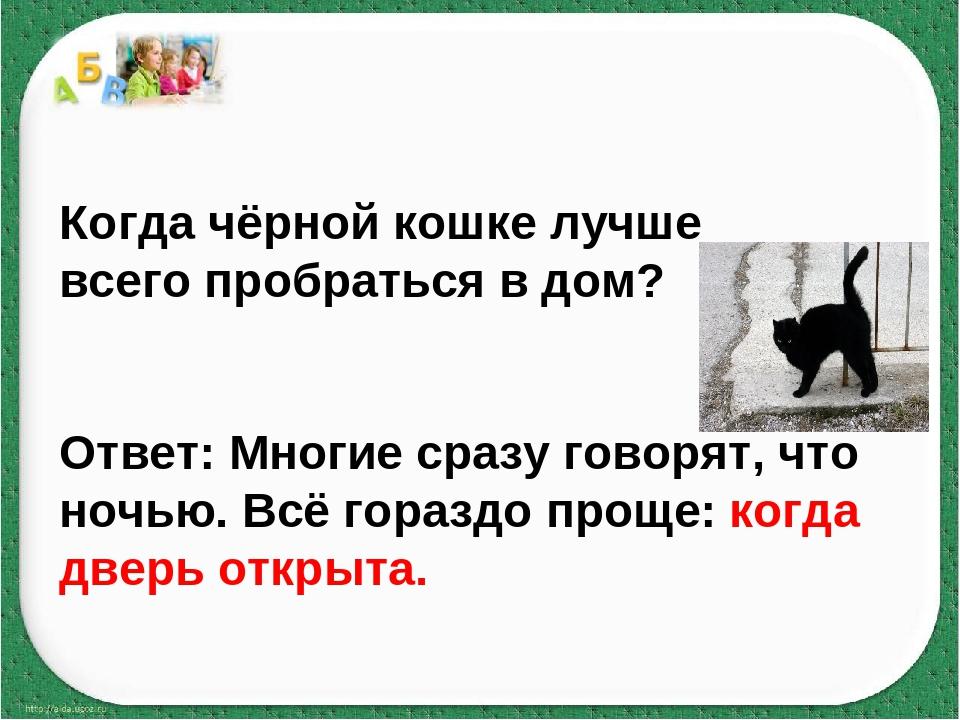 Когда чёрной кошке лучше всего пробраться в дом? Ответ: Многие сразу говорят,...