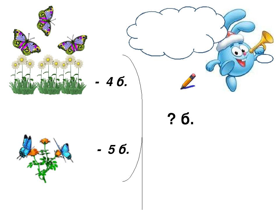 - 4 б. - 5 б. ? б. Придумай задачу и реши её.