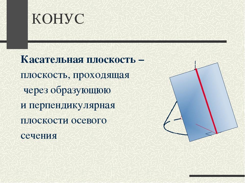 КОНУС Касательная плоскость – плоскость, проходящая через образующюю и перпен...