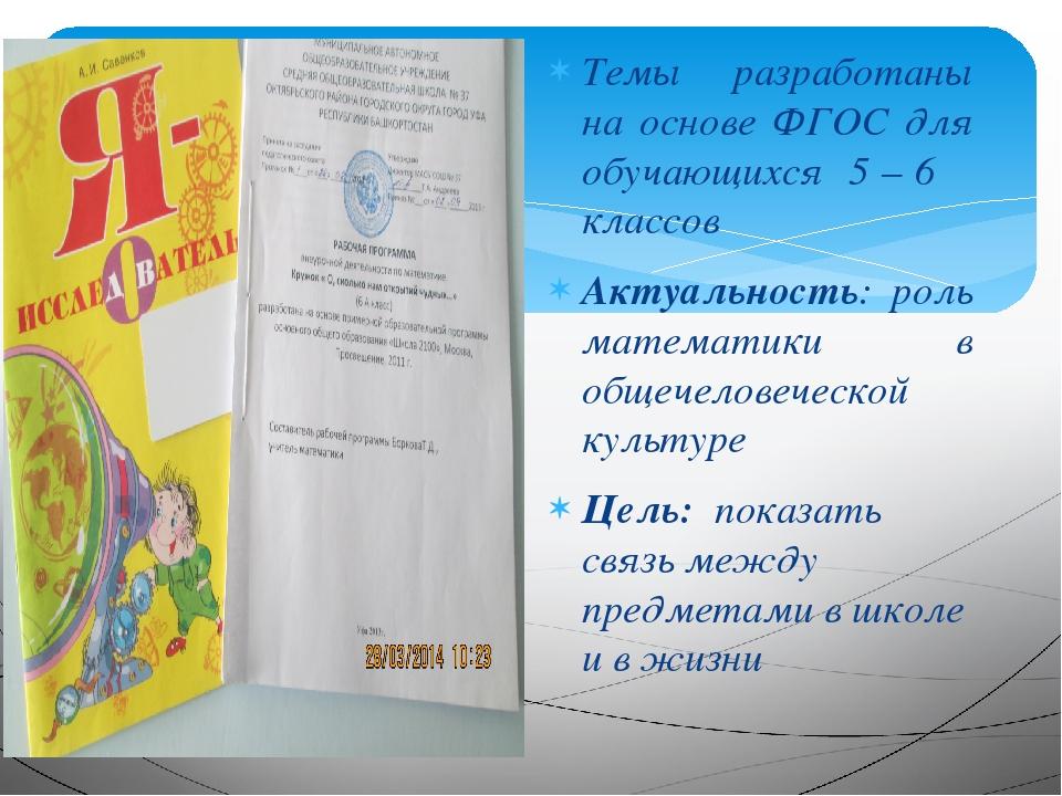 Темы разработаны на основе ФГОС для обучающихся 5 – 6 классов Актуальность: р...