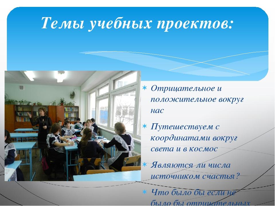 Темы учебных проектов: Фото уч. проектов Отрицательное и положительное вокруг...