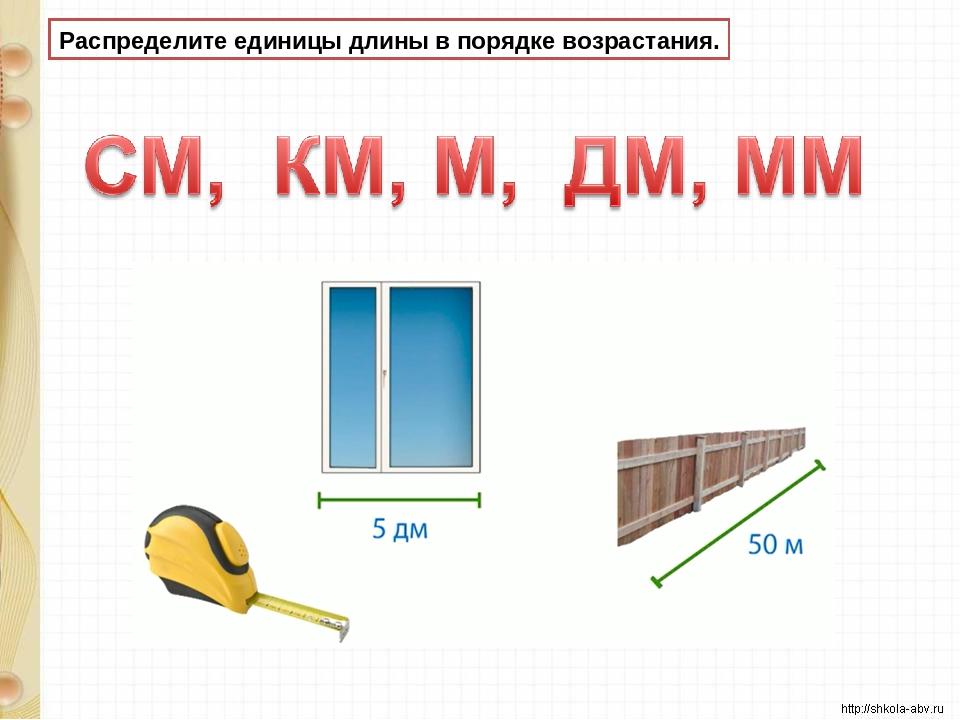 Распределите единицы длины в порядке возрастания.