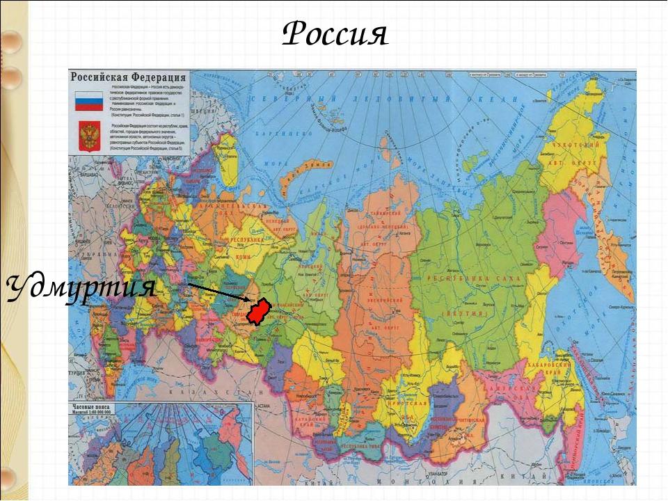 Россия Удмуртия