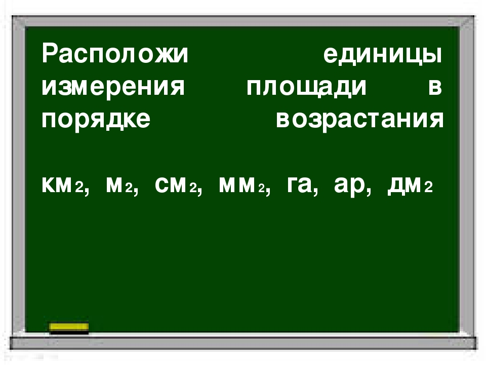 Расположи единицы измерения площади в порядке возрастания км2, м2, см2, мм2,...