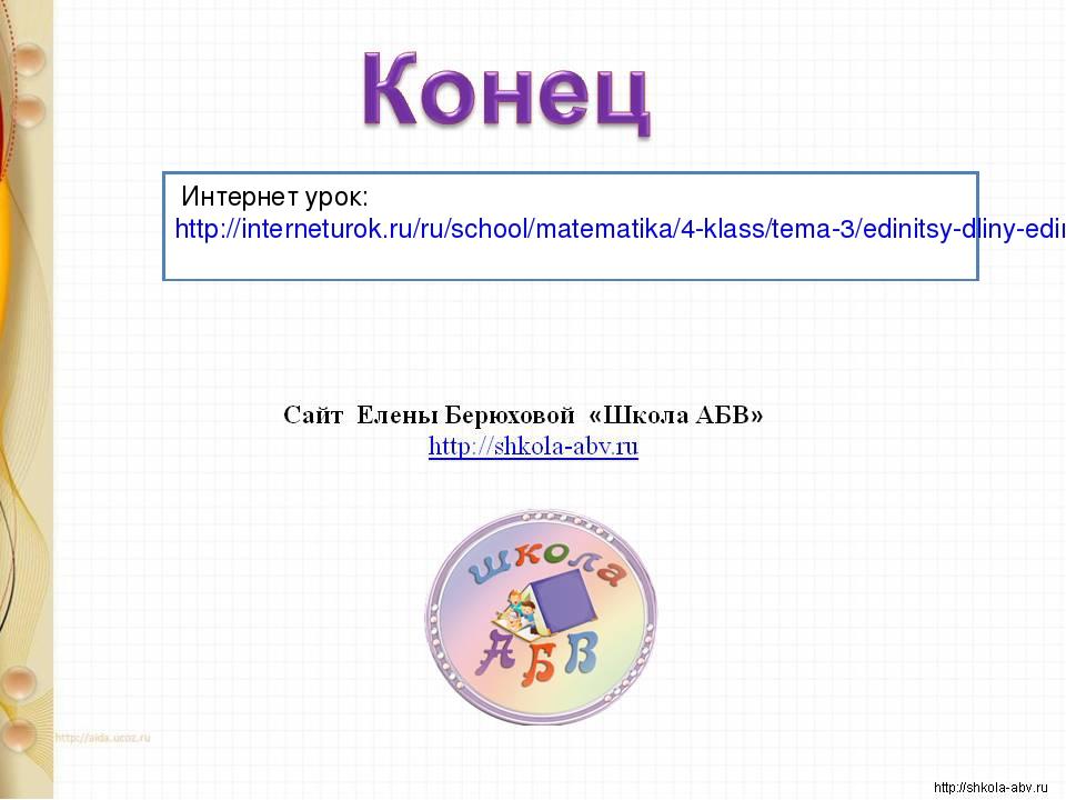 Интернет урок: http://interneturok.ru/ru/school/matematika/4-klass/tema-3/edi...