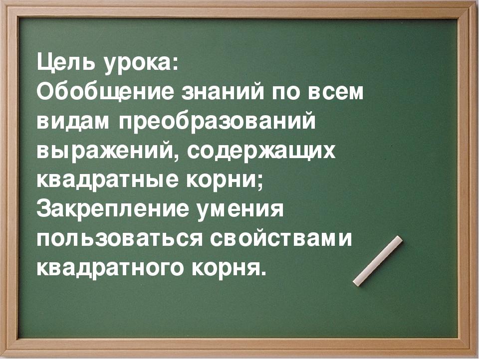 Цель урока: Обобщение знаний по всем видам преобразований выражений, содержащ...