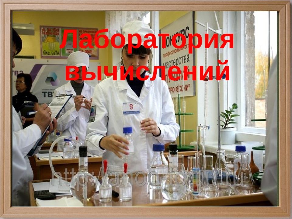 Лаборатория вычислений