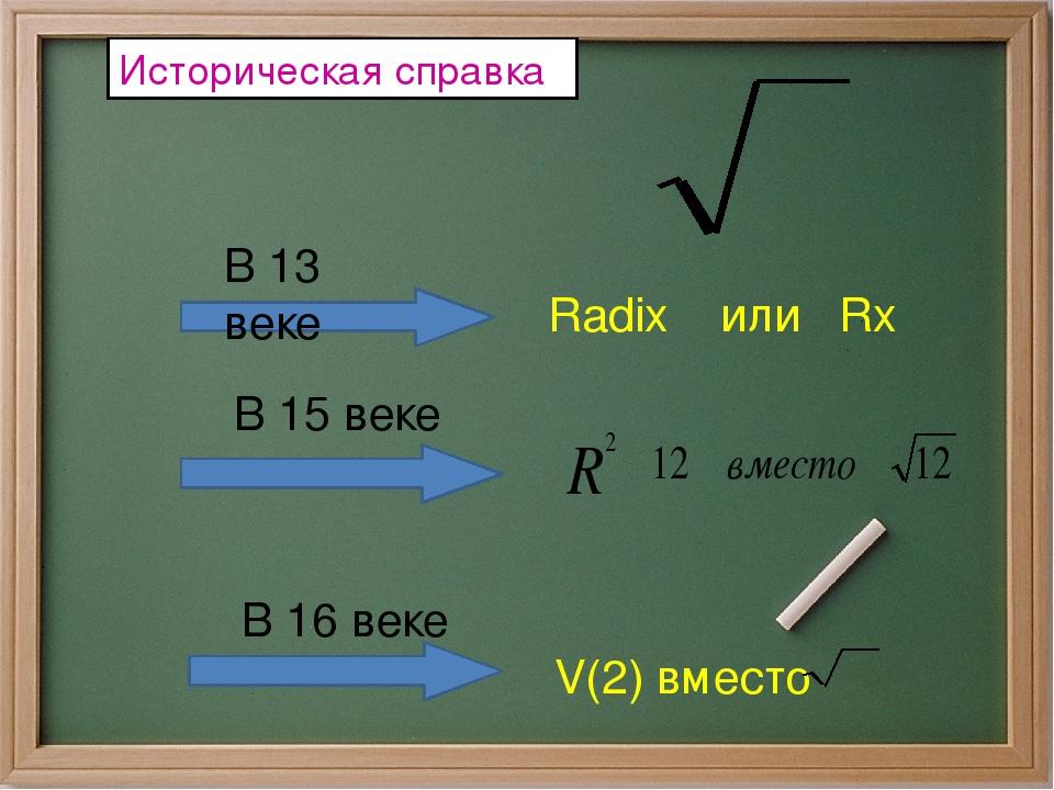 Историческая справка В 13 веке Radix или Rx В 15 веке В 16 веке V(2) вместо