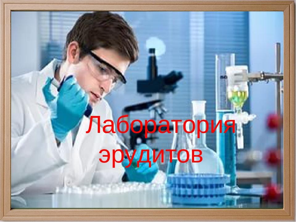 Лаборатория эрудитов