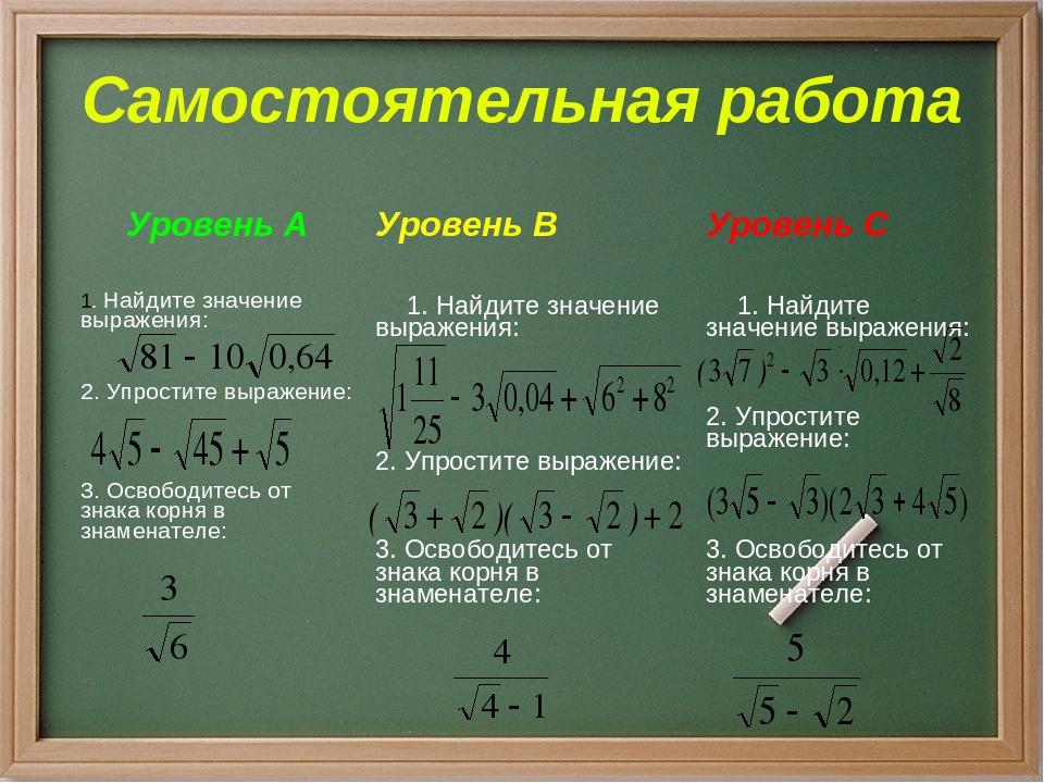 Самостоятельная работа Уровень А Уровень В Уровень С 1. Найдите значение выра...