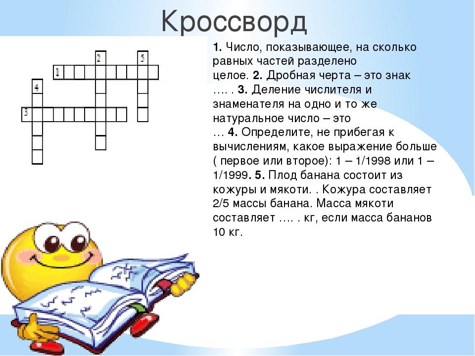Кроссворд 1.Число, показывающее, на сколько равных частей разделено целое.2...