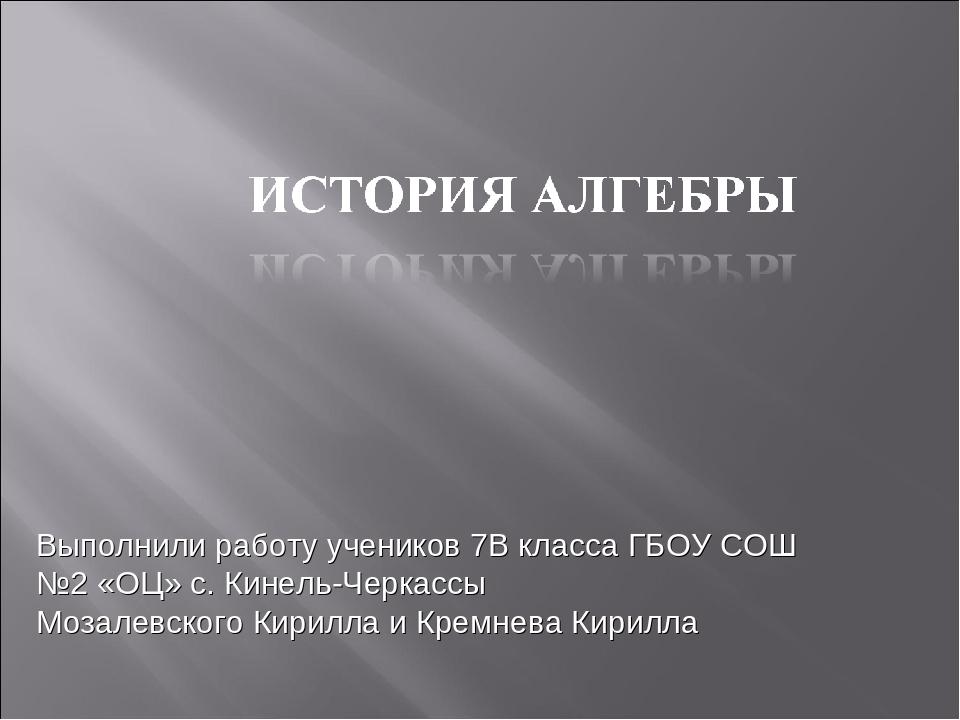 Выполнили работу учеников 7В класса ГБОУ СОШ №2 «ОЦ» с. Кинель-Черкассы Мозал...
