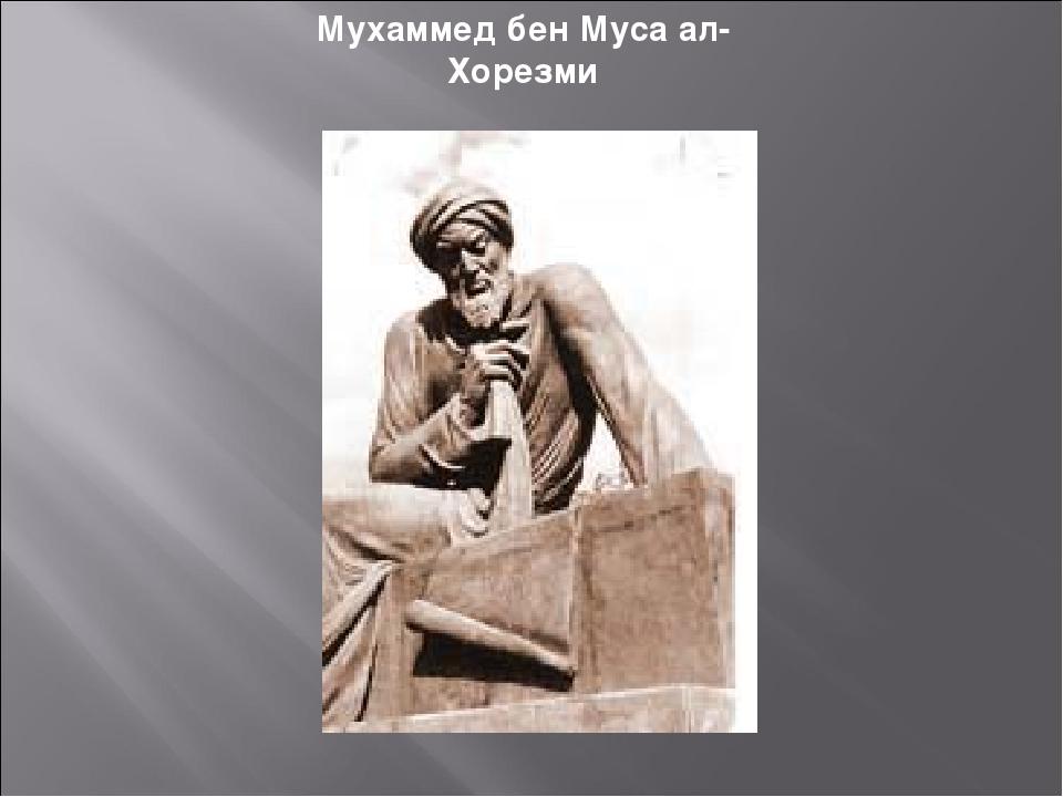 Мухаммед бен Муса ал-Хорезми