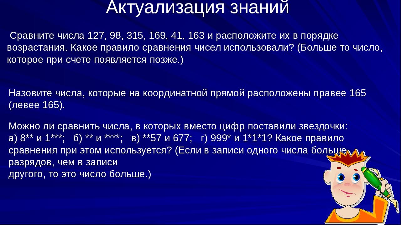 Актуализация знаний Сравните числа 127, 98, 315, 169, 41, 163 и расположите и...