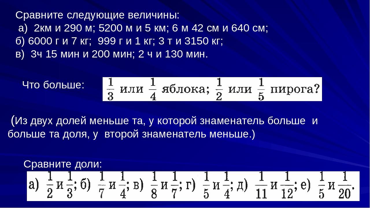 Сравните следующие величины: а) 2км и 290 м; 5200 м и 5 км; 6 м 42 см и 640 с...