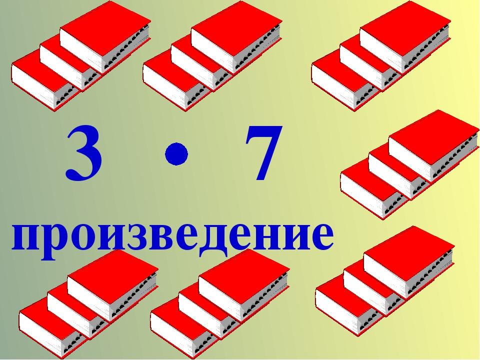 3 7 произведение