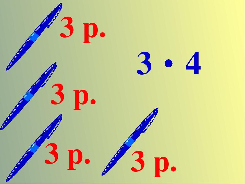 3 р. 3 р. 3 р. 3 р. 3 4