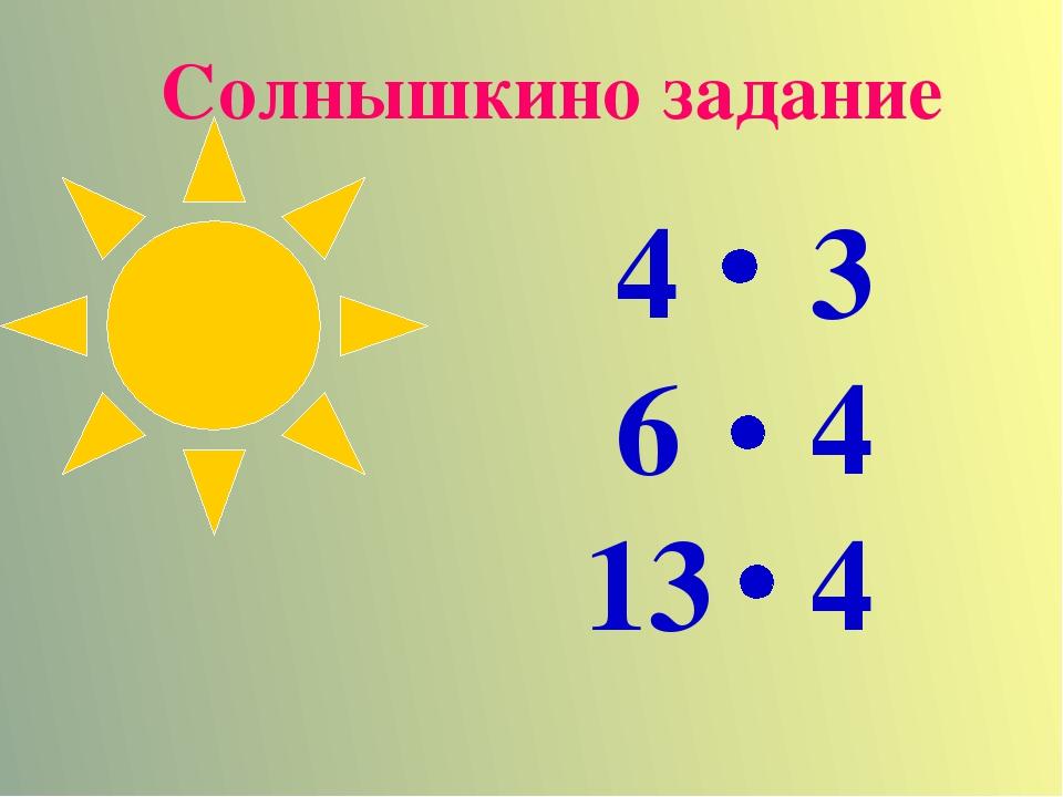 Солнышкино задание 4 3 6 4 13 4