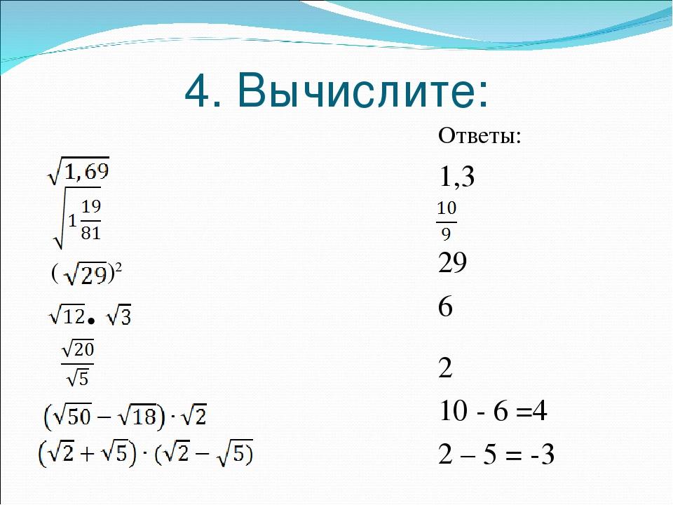 4. Вычислите: ( )2 • Ответы: 1,3 29 6 2 10 - 6 =4 2 – 5 = -3