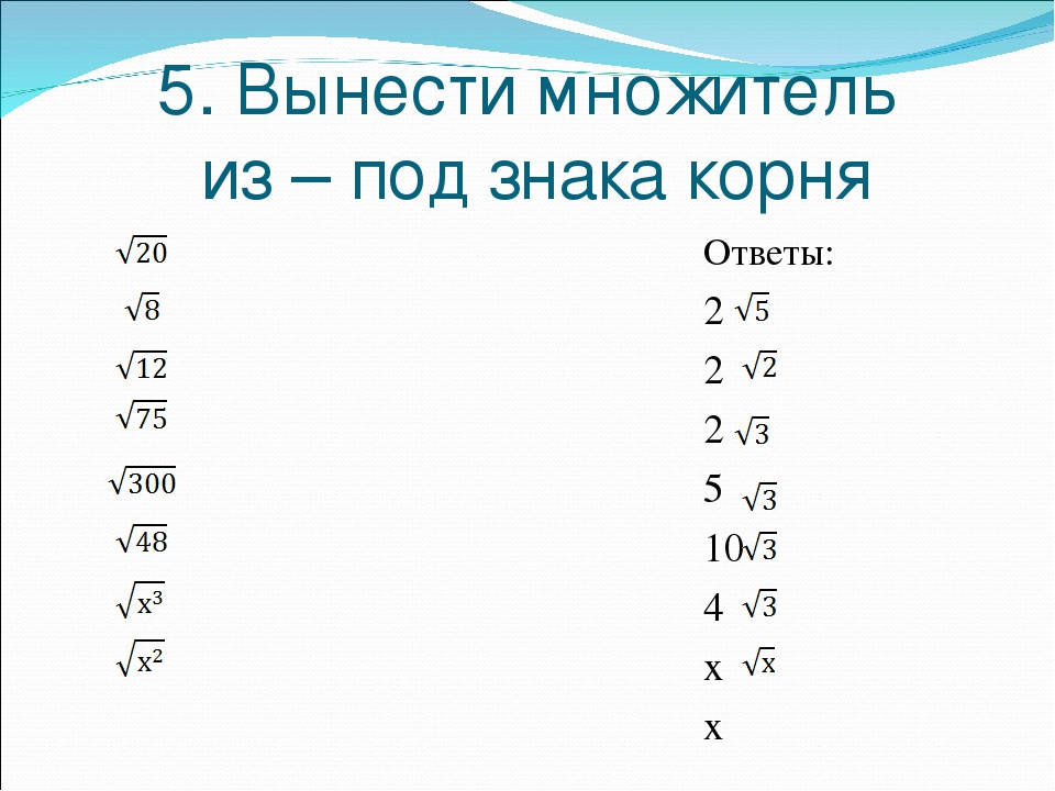 5. Вынести множитель из – под знака корня Ответы: 2 2 2 5 10 4 х х