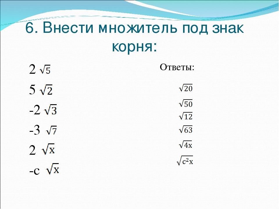 6. Внести множитель под знак корня: 2 5 -2 -3 2 -с Ответы: