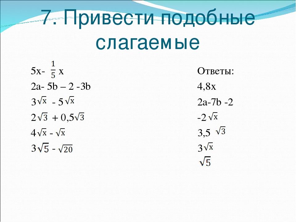 7. Привести подобные слагаемые 5х- х 2а- 5b – 2 -3b 3 - 5 2 + 0,5 4 - 3 - Отв...