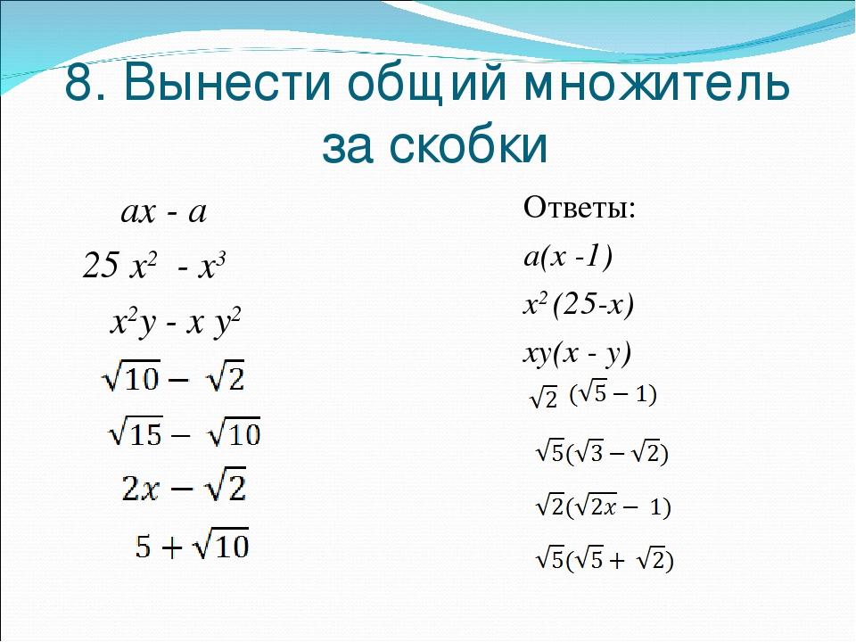 8. Вынести общий множитель за скобки ах - а 25 х2 - х3 х2y - х y2 Ответы: а(х...
