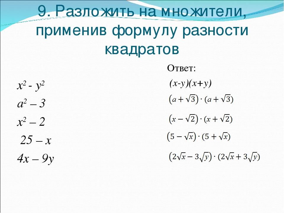 9. Разложить на множители, применив формулу разности квадратов x2 - y2 a2 – 3...