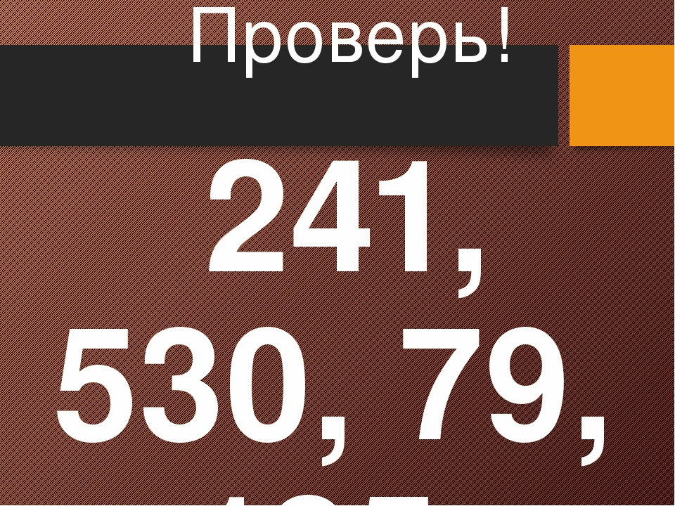 Проверь! 241, 530, 79, 185, 307, 127 см, 15 дм.