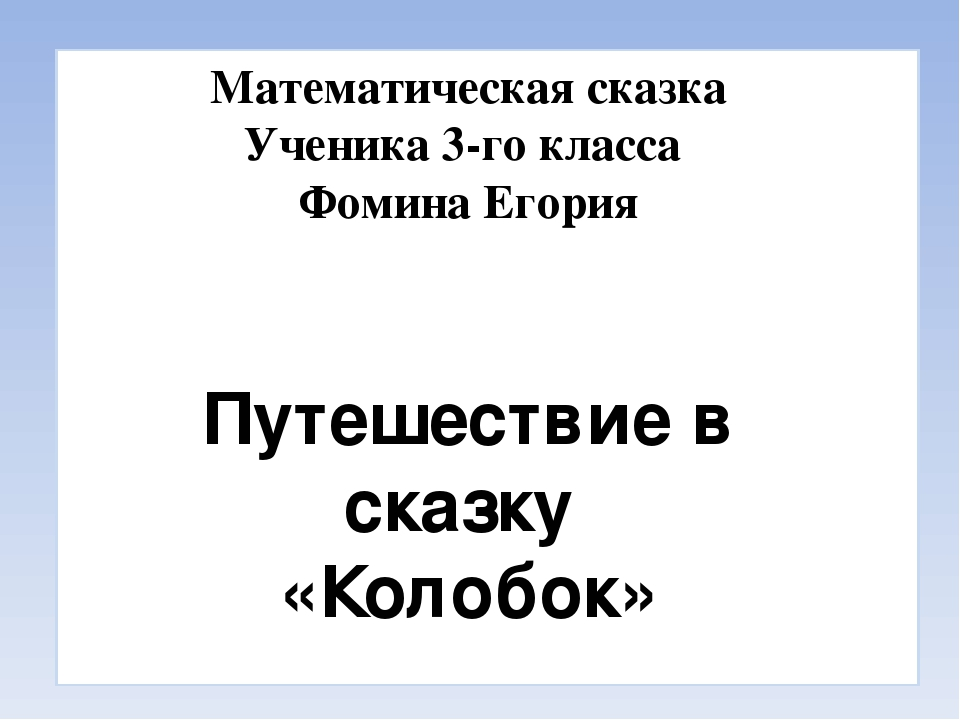 Математическая сказка Ученика 3-го класса Фомина Егория Путешествие в сказку...
