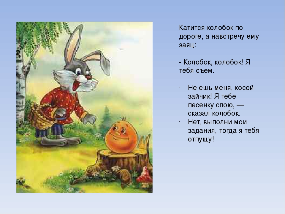 Катится колобок по дороге, а навстречу ему заяц: - Колобок, колобок! Я тебя с...