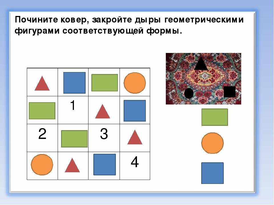 Почините ковер, закройте дыры геометрическими фигурами соответствующей формы....