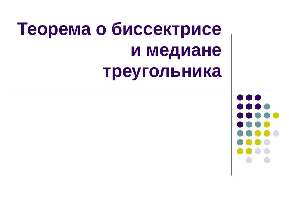 Теорема о биссектрисе и медиане треугольника
