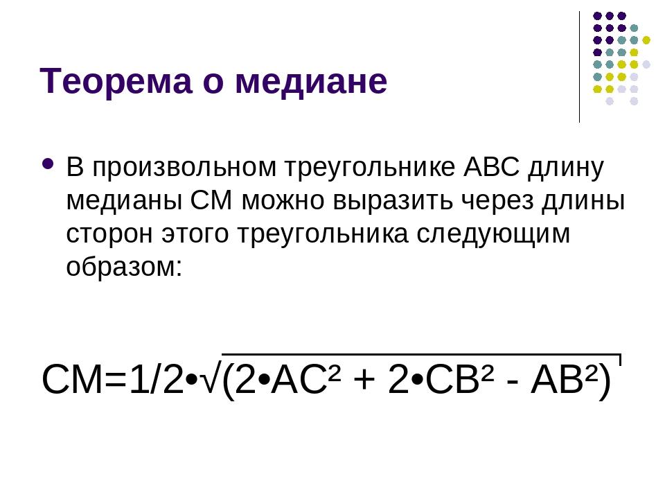 Теорема о медиане В произвольном треугольнике ABC длину медианы CM можно выра...
