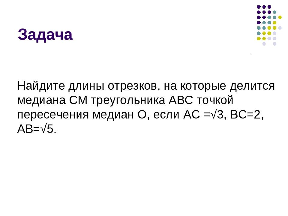 Задача Найдите длины отрезков, на которые делится медиана CM треугольника ABC...