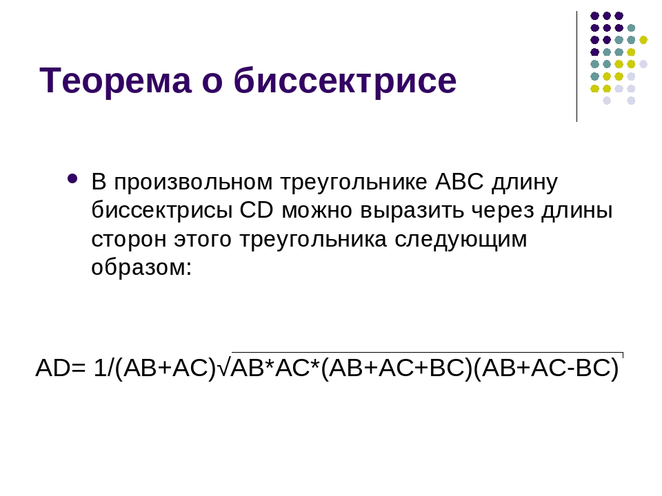 Теорема о биссектрисе В произвольном треугольнике ABC длину биссектрисы CD мо...