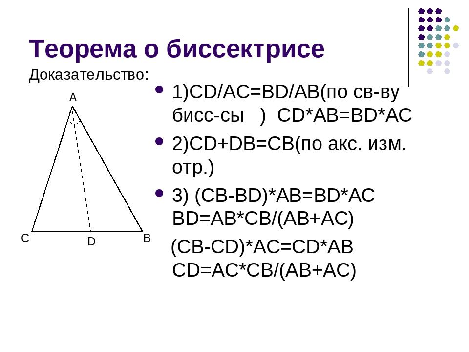 Теорема о биссектрисе 1)CD/AC=BD/AB(по св-ву бисс-сы ) CD*AB=BD*AC 2)CD+DB=CB...