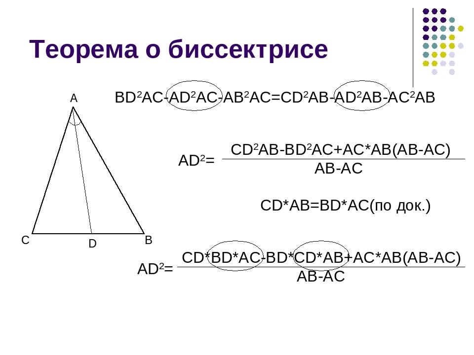 Теорема о биссектрисе C B A D BD2AC-AD2AC-AB2AC=CD2AB-AD2AB-AC2AB CD2AB-BD2AC...