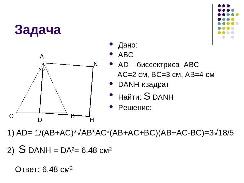 Задача Дано: ABC AD – биссектриса ABC AC=2 см, BC=3 см, AB=4 см DANH-квадрат...