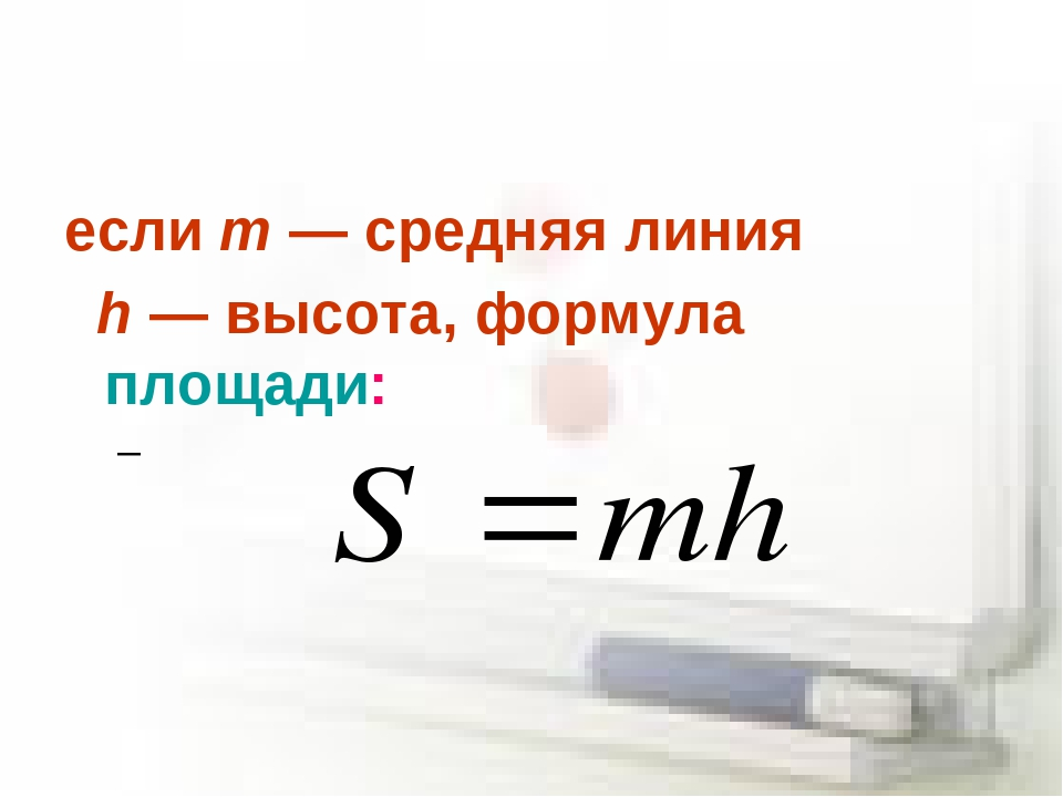 если m— средняя линия h— высота, формула площади: