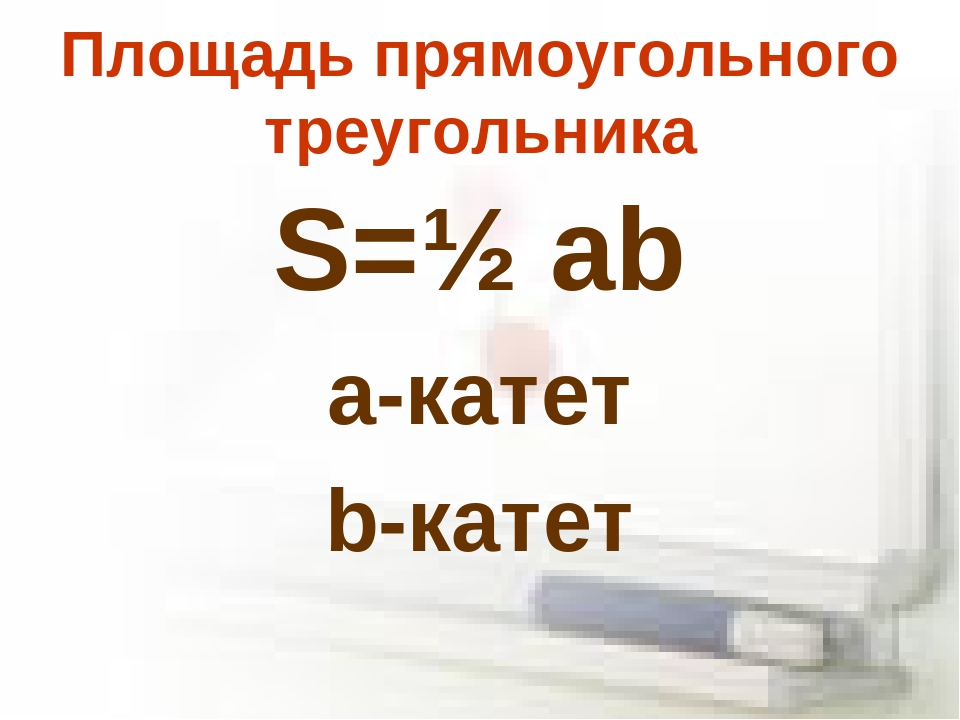 Площадь прямоугольного треугольника S=½ ab a-катет b-катет