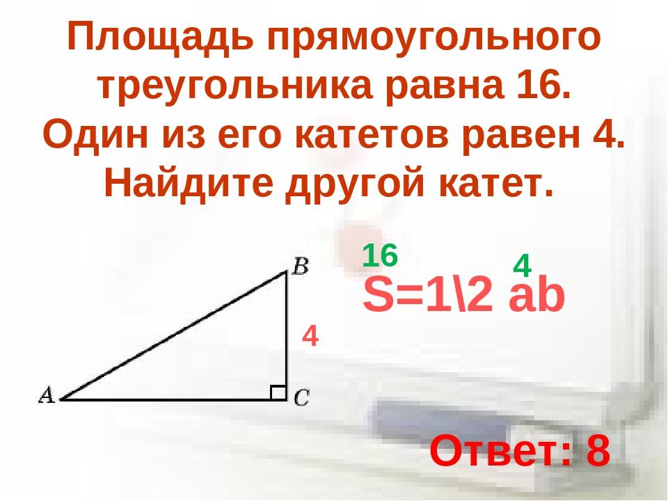 Площадь прямоугольного треугольника равна 16. Один из его катетов равен 4. На...