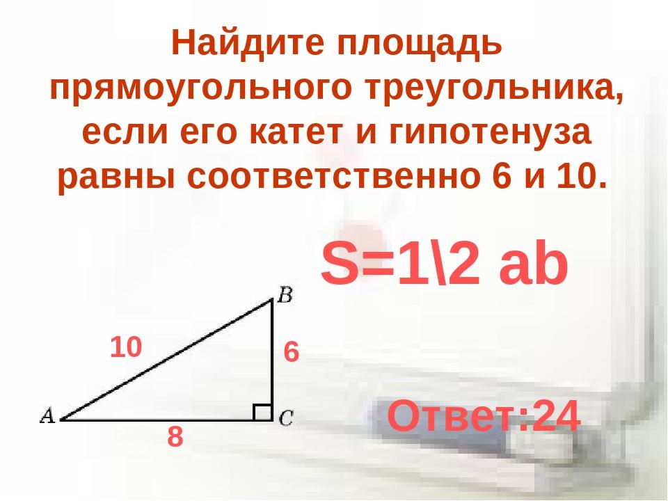 Найдите площадь прямоугольного треугольника, если его катет и гипотенуза равн...