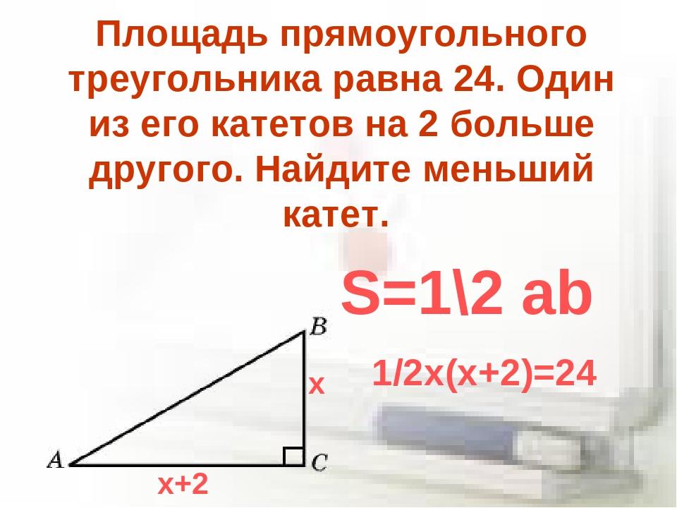 Площадь прямоугольного треугольника равна 24. Один из его катетов на 2 больше...