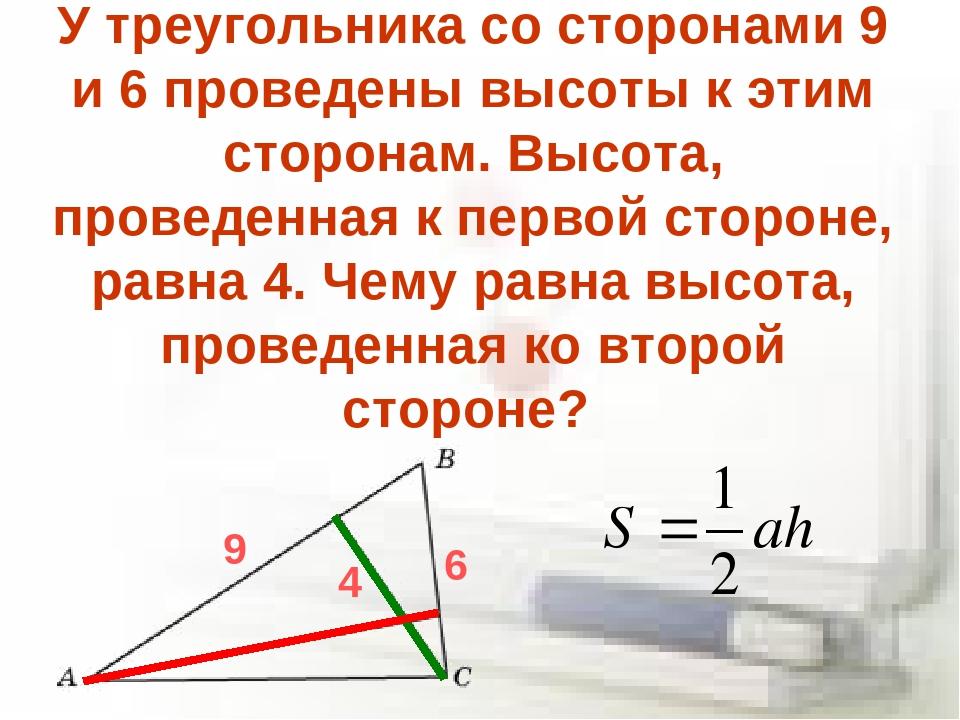 У треугольника со сторонами 9 и 6 проведены высоты к этим сторонам. Высота, п...