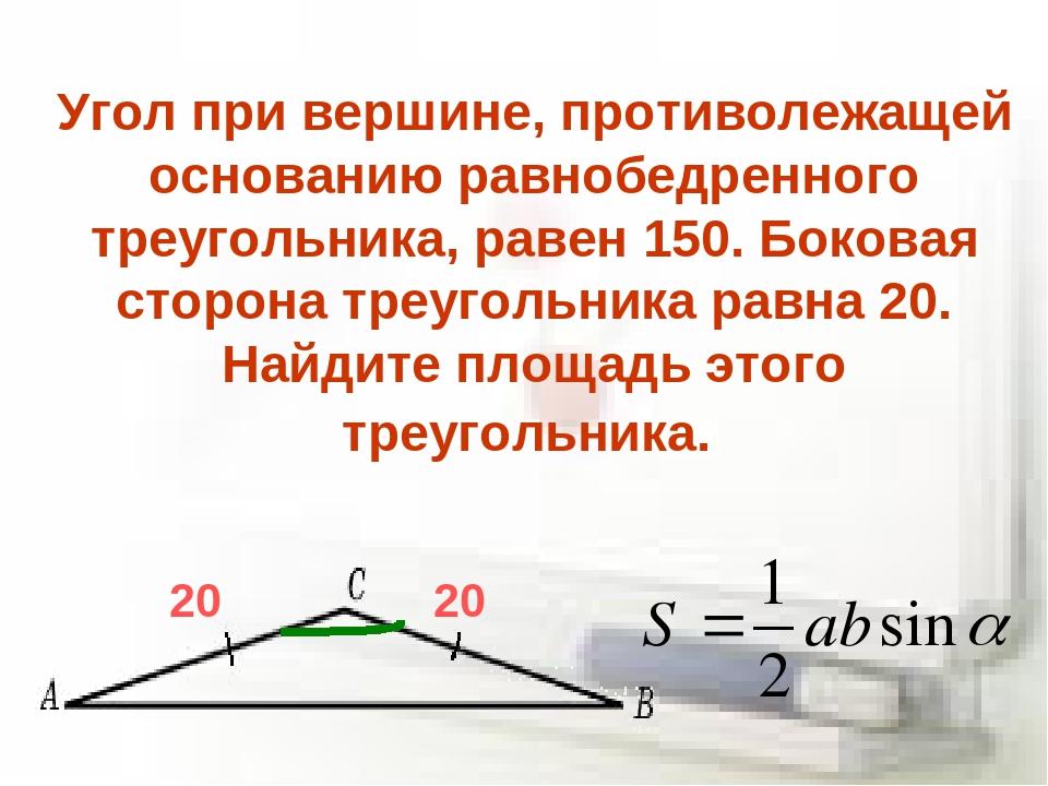 Угол при вершине, противолежащей основанию равнобедренного треугольника, раве...