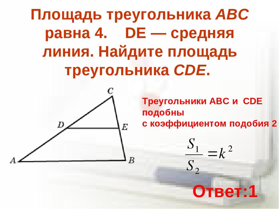 Площадь треугольника ABC равна 4.  DE — средняя линия. Найдите площадь треуг...