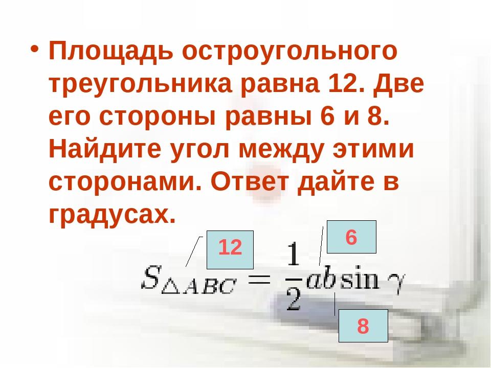 Площадь остроугольного треугольника равна 12. Две его стороны равны 6 и 8. На...