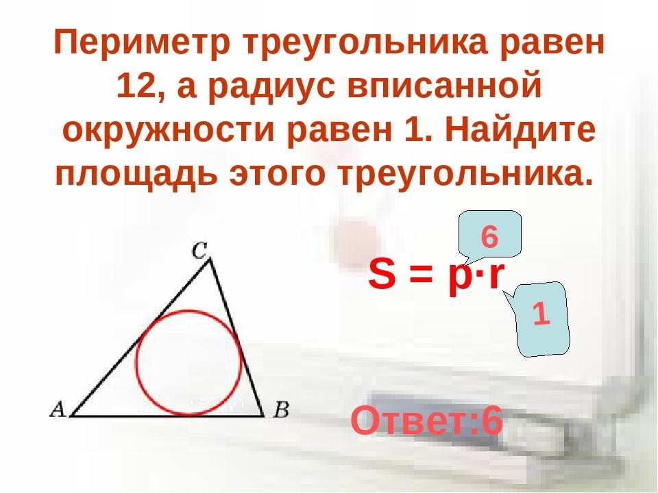 Периметр треугольника равен 12, а радиус вписанной окружности равен 1. Найдит...